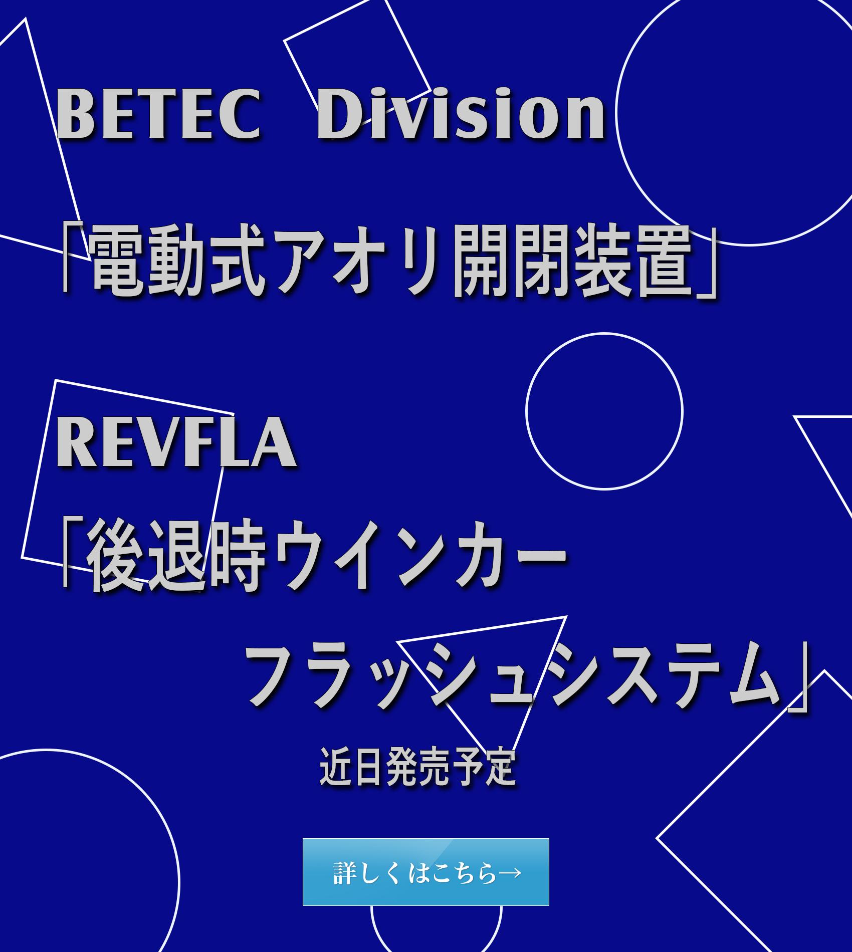 BETEC事業部はこちら